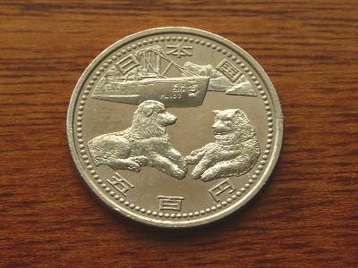 南極地域観測50年 記念貨幣