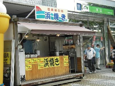 浜焼きの店