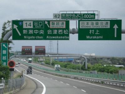 新潟中央JCT