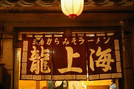 龍上海本店