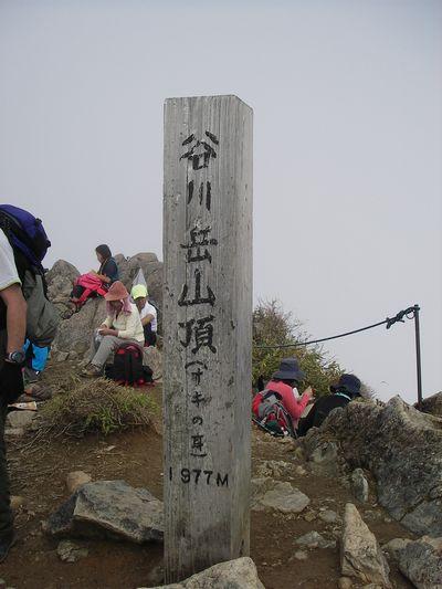 オキの耳の山頂標識