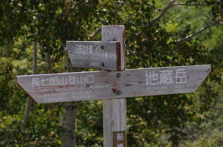 長七郎山へ