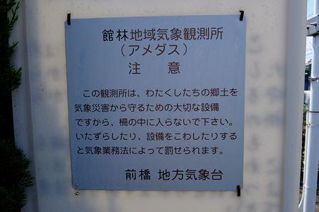 館林アメダス1