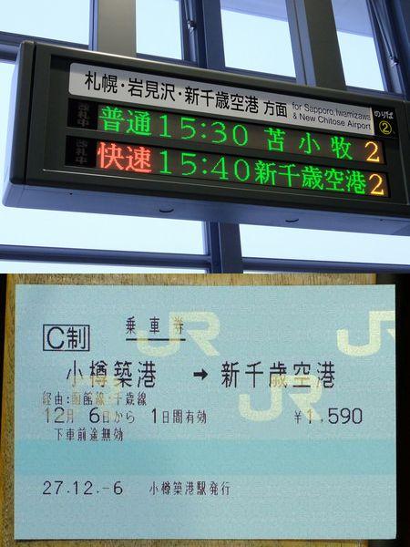 小樽築港→新千歳空港