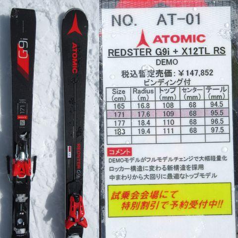 ATOMIC REDSTAR G9i
