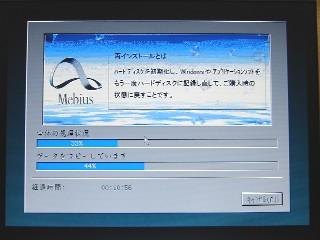 Windowsインストール中