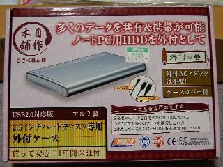 外付け2.5inch HDDケース 1,470円
